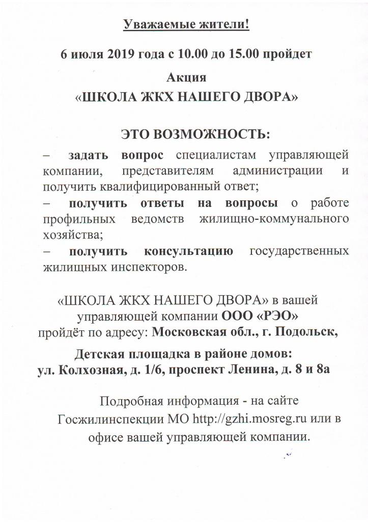 паспортный стол часы работы москва вао
